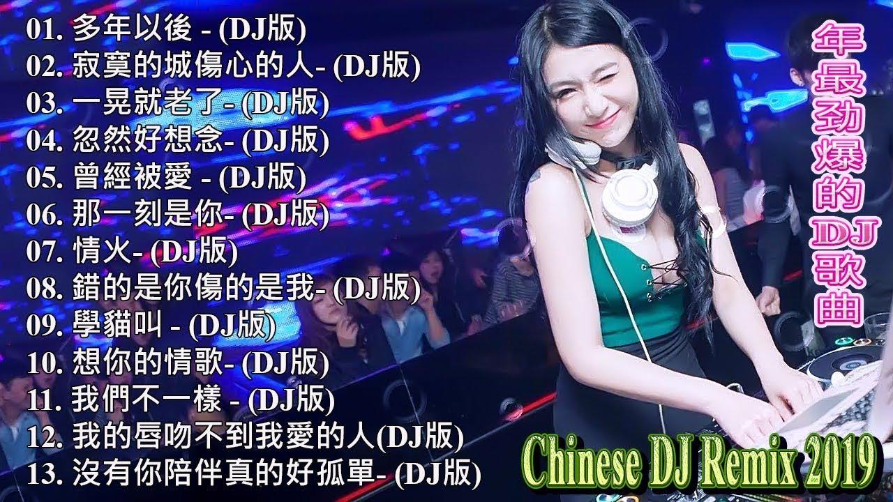 2019 年最劲爆的DJ歌曲 – Chinese DJ Remix – 2019年 最Hits 最受歡迎 華語人氣歌曲 串燒 -【最強】- 全中文DJ舞曲 高清 新2019夜店混音- 2019 慢摇串