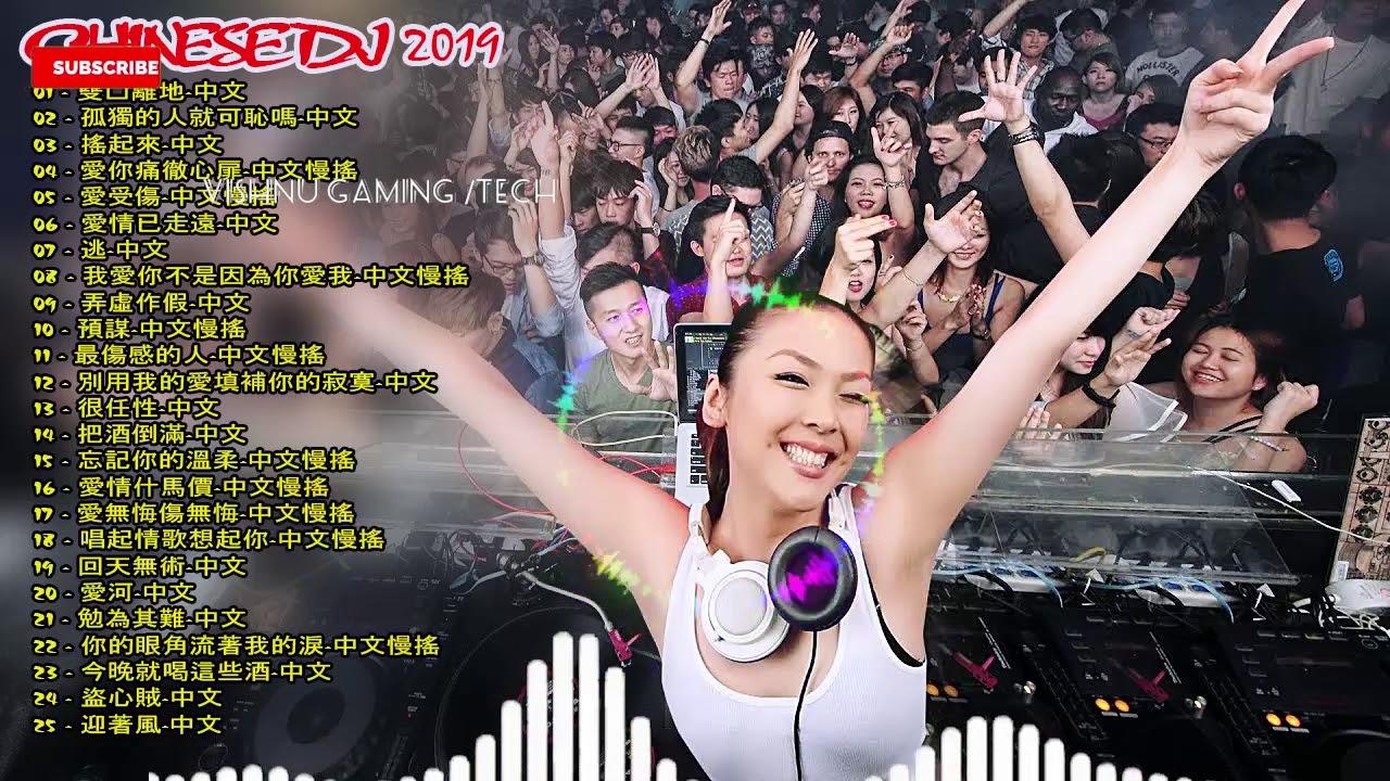 夜總會播放所有中文慢 – 聽得越多,越輕鬆舒適 – 超級好歌曲列表2019 – 中國DJ – 慢舞中國舞曲和私人熱舞 – 慢慢傾斜