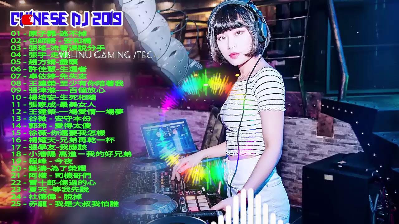 中國DJ – 中國舞2019夜總會 – 全中國舞,最好的中國串 – 你越聽,Remix – 中文DJ 2019