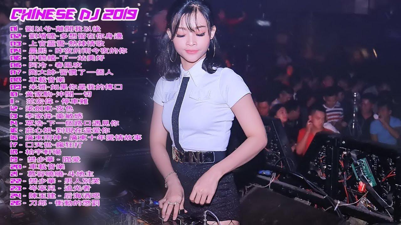 中國最好的串燒DJ(中國舞) – 舒適和有趣 – 娛樂2019最喜歡的歌 – 中國DJ全高清新夜總會2019混音