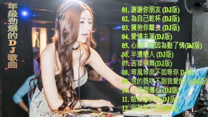 Chinese DJ – 舞曲串烧 2019 Chinese DJ-(中文舞曲)中国最好的歌曲 2019 DJ 排行榜 中国 -跟我你不配 全中文DJ舞曲 高清 新2019夜店混音-年最劲爆的DJ歌曲