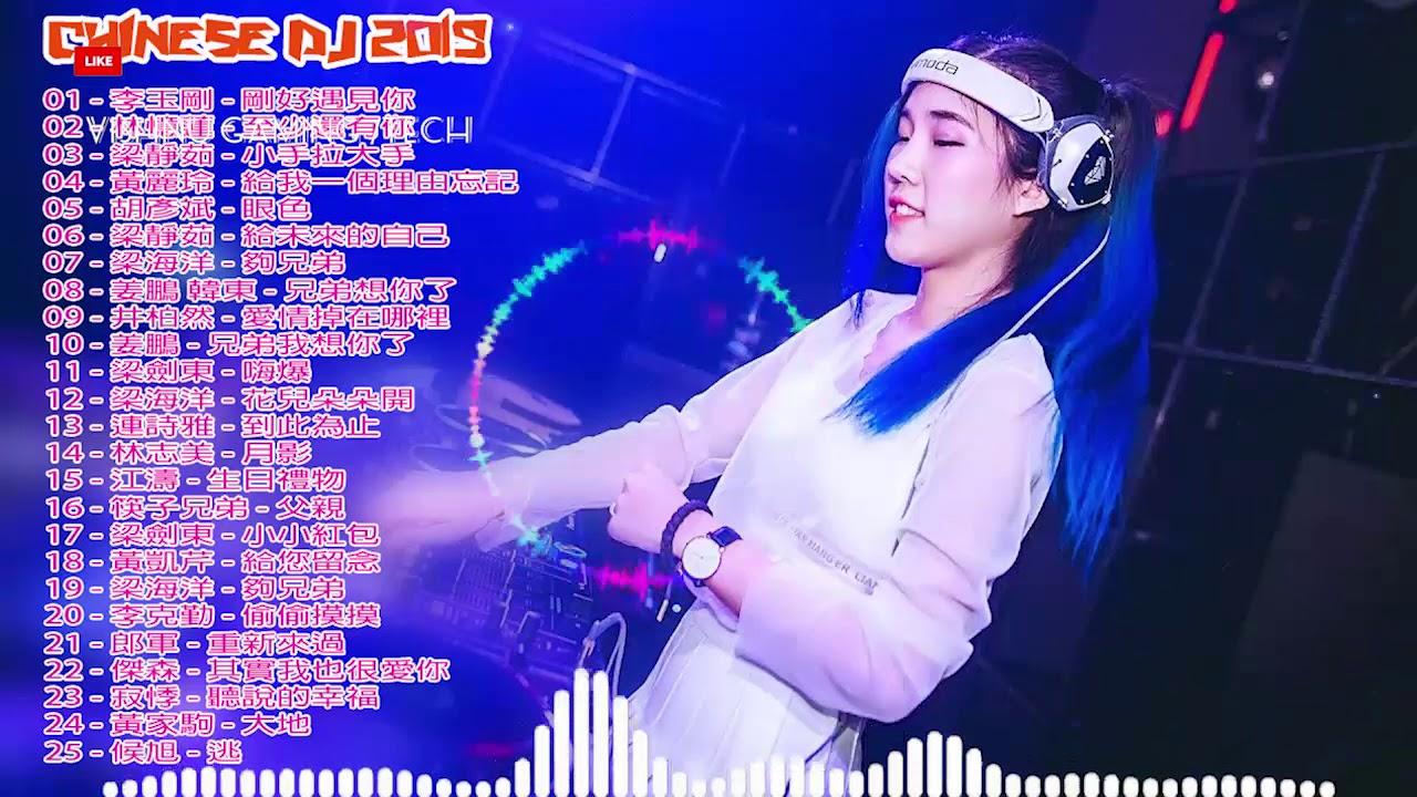 Chinese DJ 2019 – 你听得越多-就越舒适愉快 – 娛樂 – 全女声超好 – Chinese Dj – 年着名歌曲集 – 好新歌推薦 慢搖 – 的相册 – NonStop