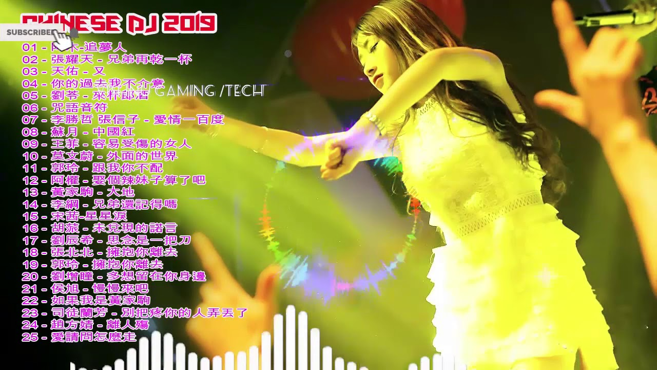你聽的越多 – 越輕鬆和有趣 – 娛樂 – 整個女孩都超級好 – DJ中文DJ 2019 – 新中文HD – DJ 2019夜總會2019