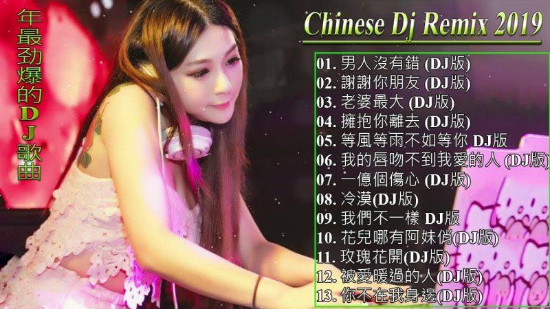 2019 年最劲爆的DJ歌曲 – 中国最好的歌曲 2019 DJ 排行榜 中国- 最新的DJ歌曲 2019 -(中文舞曲)你听得越多-就越舒适愉快- 娛樂 -全女声超好- Chinese DJ