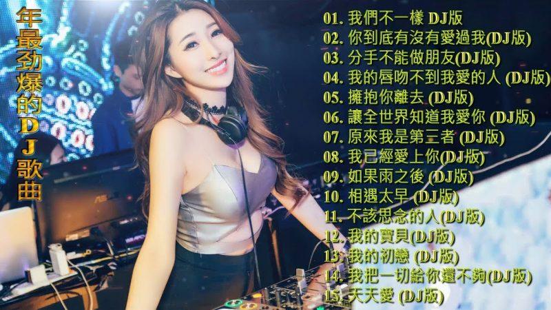 Chinese DJ – 最受歡迎的歌曲2019年 – 最新的DJ歌曲 2019(中文舞曲)中国最好的歌曲 2019 – 你听得越多-就越舒适愉快 – chinnese dj Remix 2019