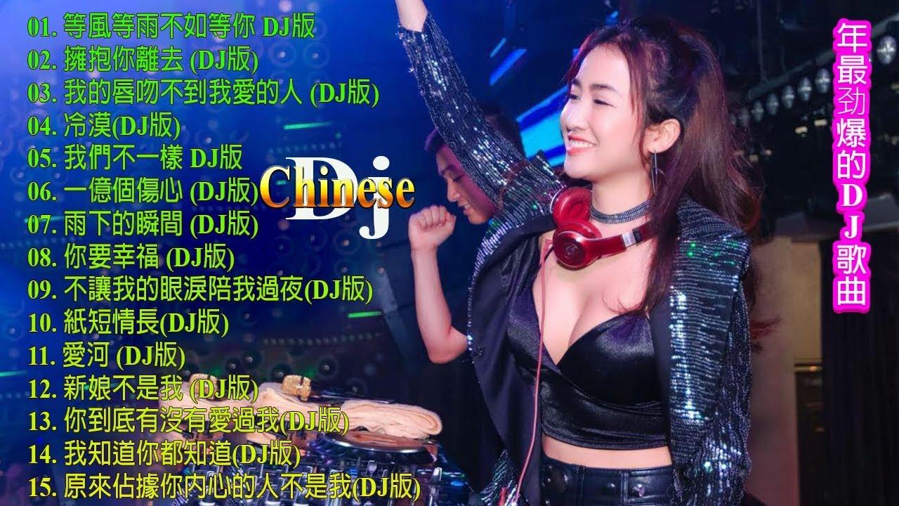 Chinese DJ 2019 -(中文舞曲) 你听得越多-就越舒适愉快- 娛樂 – 2019年最劲爆的DJ歌曲 -中国最好的歌曲 2019 DJ 排行榜 中国- 最新的DJ歌曲 2019-Remix