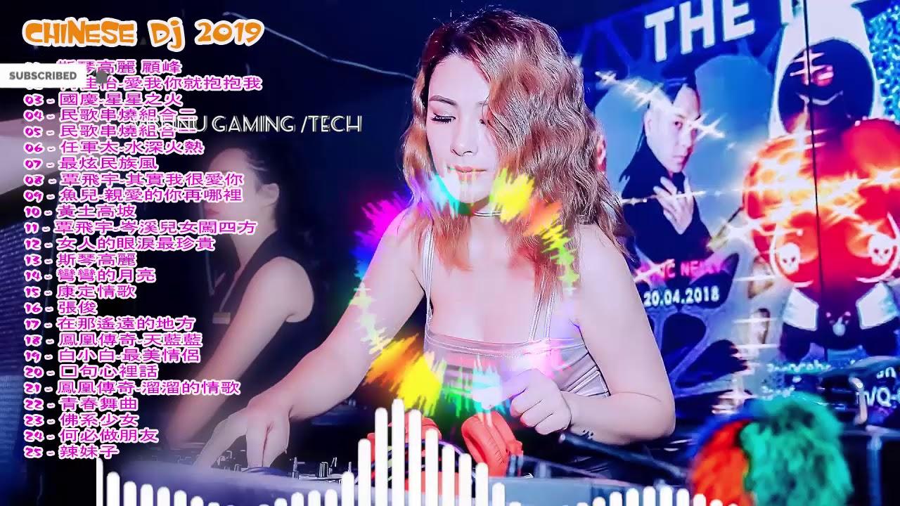Chinese DJ -.擁抱你離去 – 为自己干杯- 慢摇串烧 – 你听得越多-就越舒适愉快 – 娛樂 – 全女声超好 – Remix – Chinese DJ 2019
