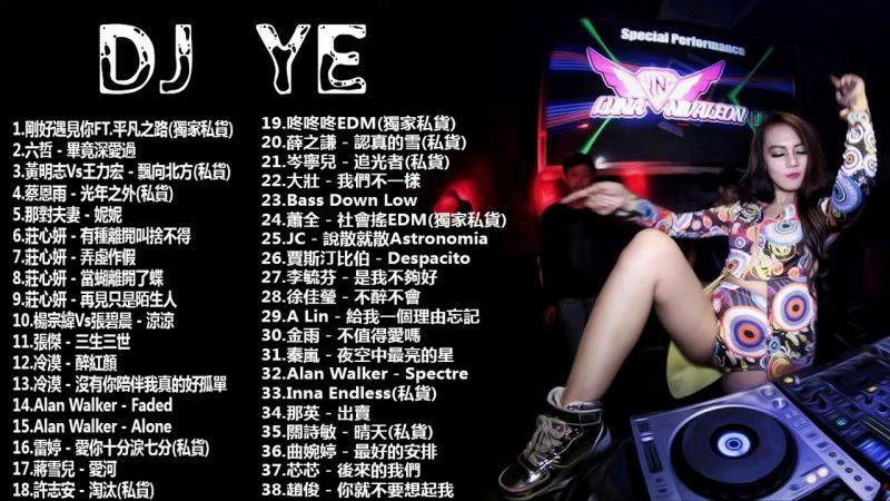 中國DJ2019更新最佳歌曲『剛好遇見你 x 平凡之路 x 光年之外』DJ Ye 經典特製2019最新勁爆慢搖舞曲
