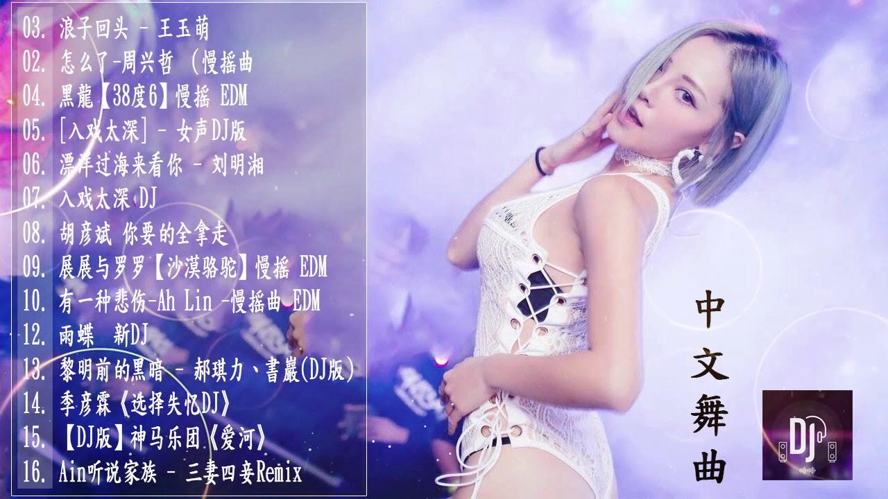 Chinese Dj Remix 2019   漂洋过海来看你 DJ完整版 [ 抖音 洗脑歌曲 ] 在漫天风沙里望着你远去 我竟悲伤得不能自己   跟我你不配 全中文DJ舞曲 高清 新2019夜店混音