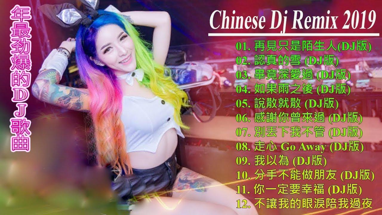 2019 年最劲爆的DJ歌曲 – Chinese DJ 最新的DJ歌曲 2019 – Chinese DJ – 最受歡迎的歌曲2019年 – (中文舞曲) – 你听得越多-就越舒适愉快 – 娛樂