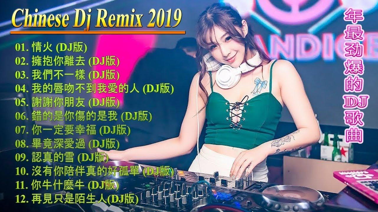 中國最好的歌曲 2019 DJ 排行榜 中國 – Chinese DJ – 2019 年最勁爆的DJ歌曲 – 最新的DJ歌曲 2019 – 舞曲串燒 2019 – Nonstop China Mix
