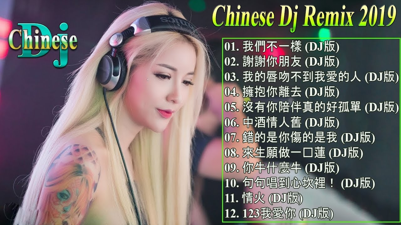 Chinese DJ – 中國最好的歌曲 2019 DJ 排行榜 中國 – 2019 年最勁爆的DJ歌曲 – Nonstop China Mix – 舞曲串燒 2019 – 最新的DJ歌曲 2019