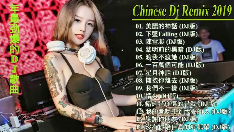 Chinese DJ – 2019 年最勁爆的DJ歌曲 – 中國最好的歌曲 2019 DJ 排行榜 中國 – 最新的DJ歌曲 2019 -Nonstop China Mix (中文舞曲)- Remix