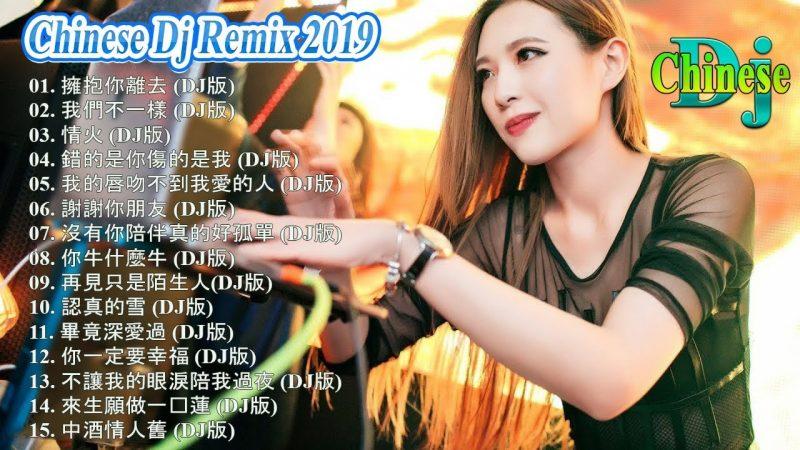 Chinese DJ- 2019 年最勁爆的DJ歌曲 – 最新的DJ歌曲 2019- (中文舞曲) 中國最好的歌曲 2019 DJ 排行榜 中國- 你聽得越多-就越舒適愉快 – 娛樂 -全女聲超好