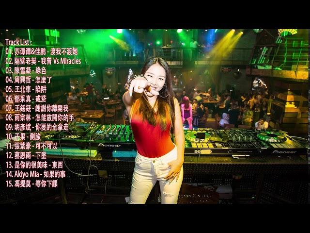 Chinese Dj 2019【泰華串燒】20首精選歌曲 超好聽 – 渡我不渡她 – 綠色 – 怎麼了 – 文EDM Nonstop