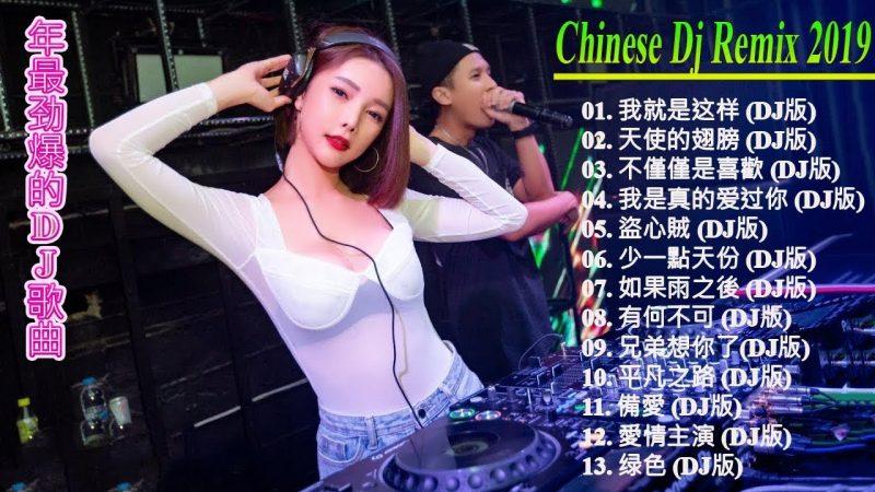 Chinese Dj 2019 – 2019年最劲爆的DJ歌曲 – 中国最好的歌曲 2019 DJ 排行榜 中国- 最新的DJ歌曲 2019-(中文舞曲)你听得越多-就越舒适愉快- 娛樂 -全女声超好