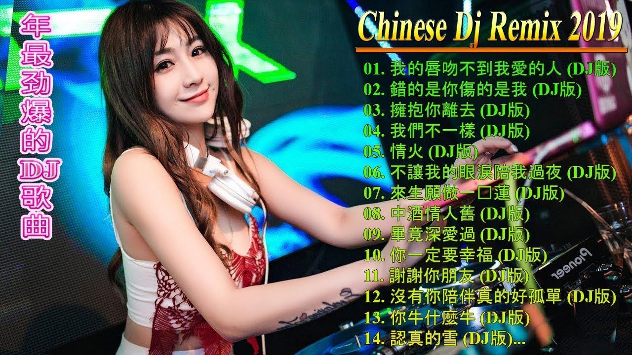 2019 年最勁爆的DJ歌曲 – Chinese DJ – 最新的DJ歌曲 2019 -(中文舞曲)中國最好的歌曲 2019 DJ 排行榜 中國 – 你聽得越多-就越舒適愉快- 娛樂 -全女聲超好