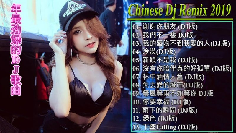 2019 Chinese DJ- 2019 年最劲爆的DJ歌曲 -中国最好的歌曲 2019 DJ 排行榜 中国- 最新的DJ歌曲 2019 -(中文舞曲)你听得越多-就越舒适愉快- 娛樂 -全女声超好