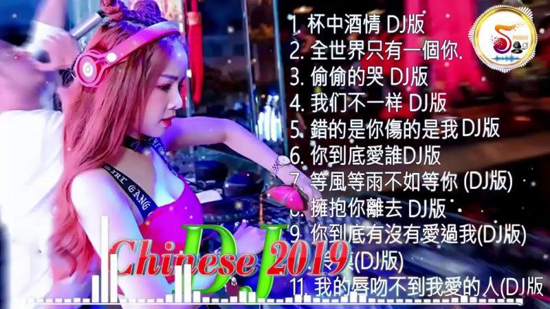 Chinese Dj Remix 2019   最好的音樂Chinese DJ 中文舞曲中国最好的歌曲 2019 DJ 排行榜 中国   Chinese Dj   2019年最劲爆的DJ歌曲