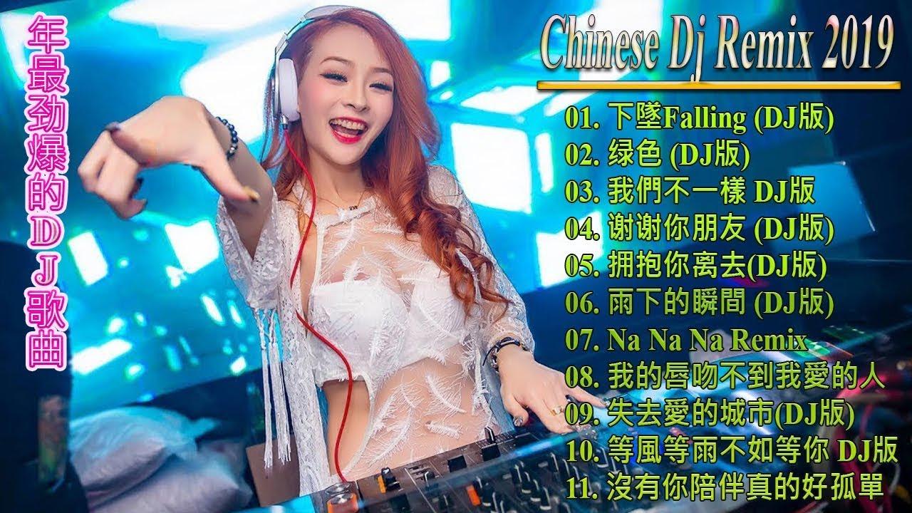 2019 Chinese DJ – (中文舞曲) – 2019年最劲爆的DJ歌曲 – Nonstop China Mix – 中国最好的歌曲 2019 DJ 排行榜 中国 – 最佳Tiktok混音音樂