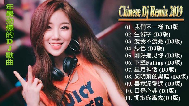 Chinese Dj Remix 2019 – ( 我們不一樣 – 生僻字 –  渡我不渡她- 渡我不渡她 – 绿色- 刚好遇见你… ) Chinese Dj – 2019年最劲爆的DJ歌曲