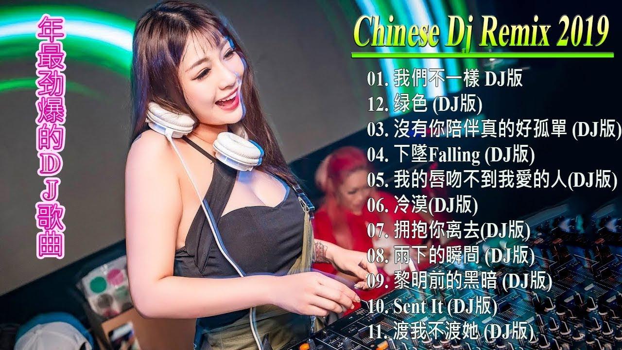 2019 Chinese DJ -Nonstop China Remix – Tik Tok音樂收藏2019 -舞曲串烧 2019 Chinese DJ -中国最好的歌曲 2019 DJ 排行榜 中国