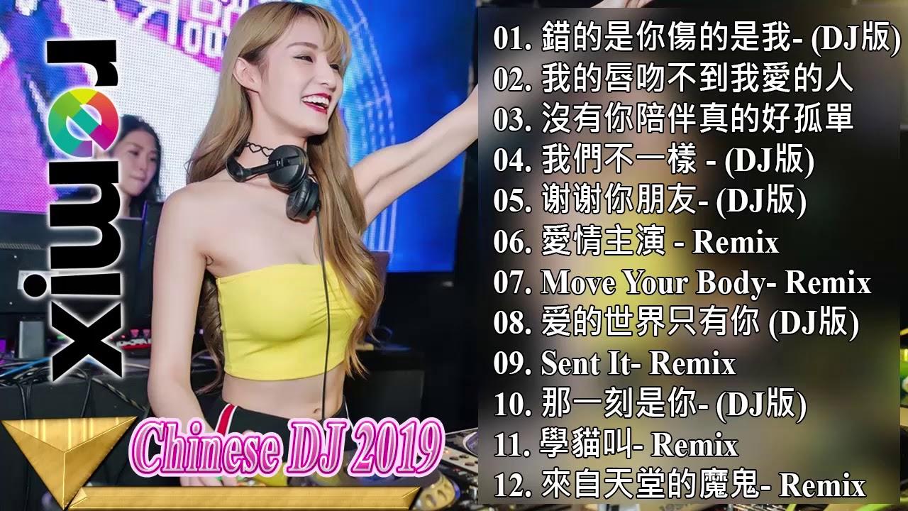 Chinese DJ 2019 (2019 好聽歌曲合輯)2019流行华语歌曲 Chinese pop song – 跟我你不配 全中文DJ舞曲 高清 新2019夜店混音 | Remix