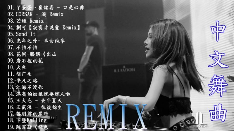 Chinese DJ 2019 (中文舞曲) 中国最好的歌曲 2019 DJ 排行榜 中国 | Tiktok  DJ China Remix | DJ China Vol 50 一首DJ串燒_情歌對唱