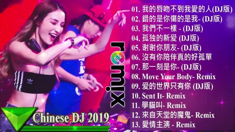 【全新极品摇头最2019 Chinese DJ】《超好聽》年最劲爆的慢摇舞曲2019 ♫ 中文舞曲中国最好的歌曲 2019 – (中文舞曲) 20首精選歌曲 超好聽 👍 最好的中文歌曲Remix