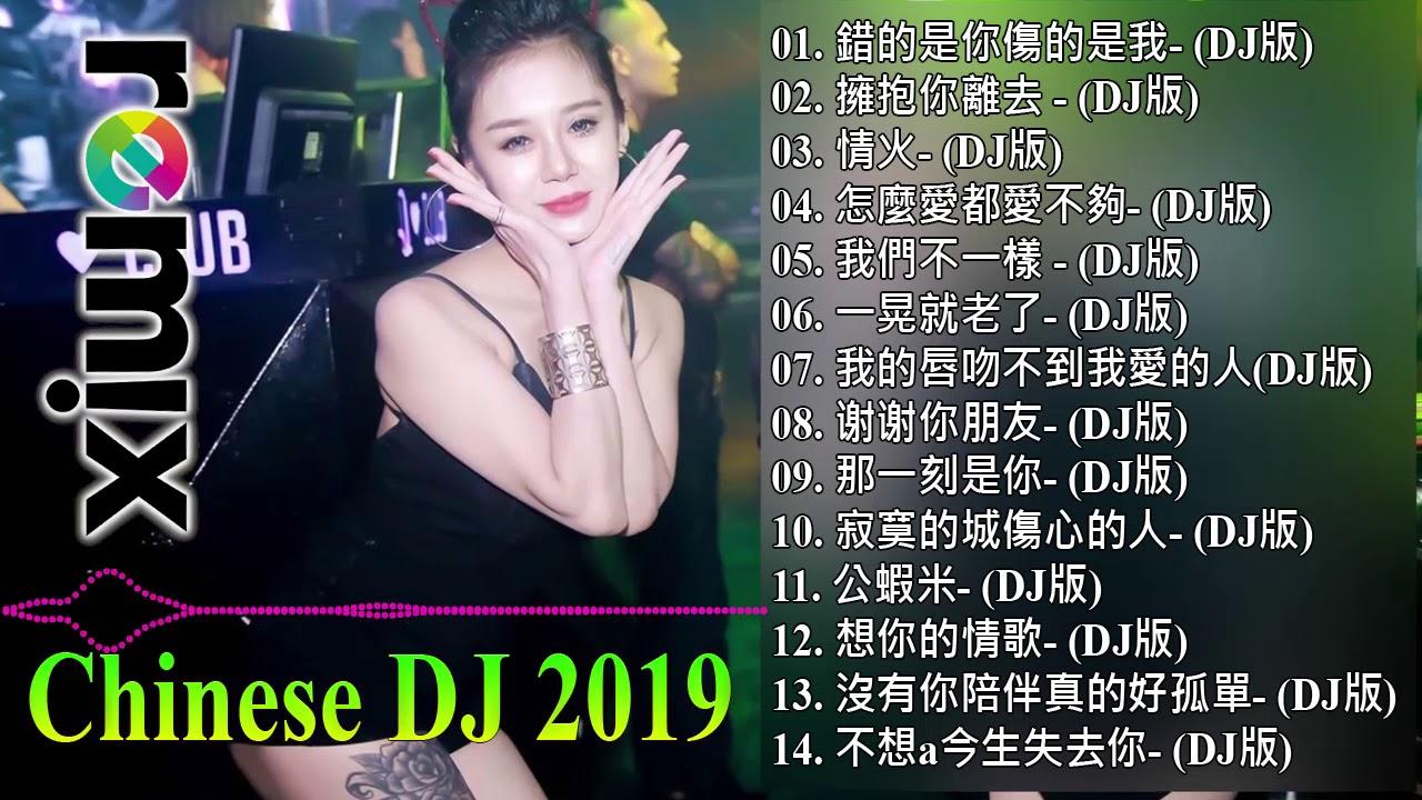 Chinese DJ 2019 – 2019流行华语歌曲 Chinese pop song (2019 好聽歌曲合輯) – 跟我你不配 全中文DJ舞曲 高清 新2019夜店混音    Remix