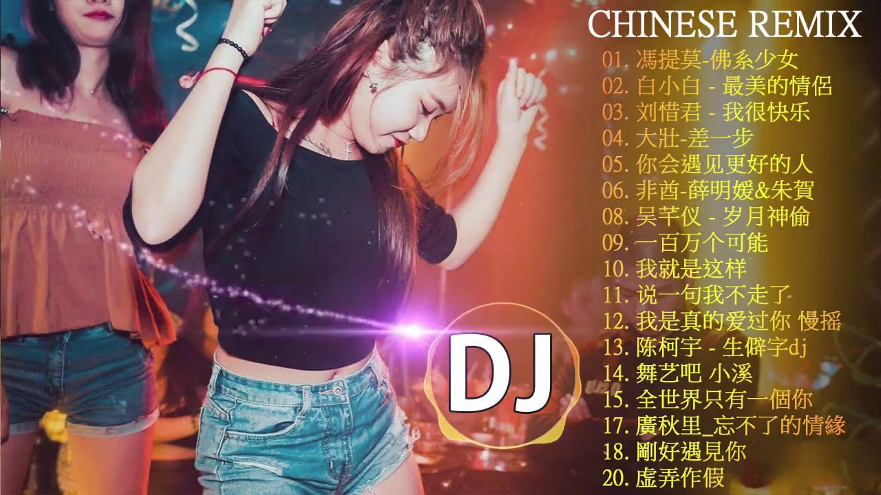Chinese DJ 2019👍中文舞曲中国最好的歌曲2019   全中文DJ舞曲   高清 新2019夜店混音   你听得越多 就越舒适愉快