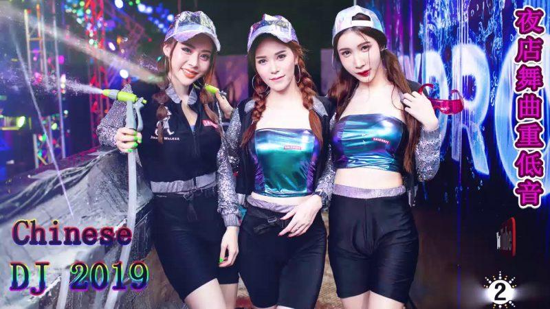 2019夜店舞曲 重低音  ChineseDJ2019- 好的歌.非常强大.已经极度跳跃了 – 年超级动感的中国着名舞蹈音乐-你听得越多,就越舒适愉快