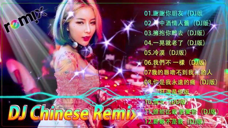 Dj Chinese Remix 2019 中文舞曲  – 2019年最劲爆的DJ歌曲   你听得越多 –  就越舒适愉快   最新的DJ歌曲2019   中国最好的歌曲2019   DJ排行榜中国