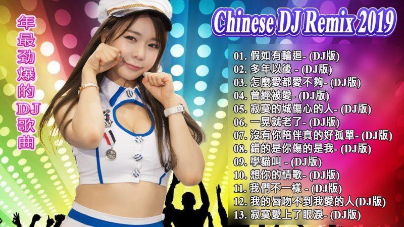 2019 年最劲爆的DJ歌曲 – Chinese DJ Remix -【最強】 2019年 最Hits 最受歡迎 華語人氣歌曲 串燒 – 全中文DJ舞曲 高清 新2019夜店混音 – 2019 慢摇串