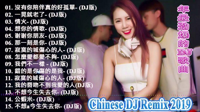 Chinese DJ Remix  【最強】 2019年 最Hits 最受歡迎 華語人氣歌曲 串燒   2019 年最劲爆的DJ歌曲   全中文DJ舞曲 高清 新2019夜店混音   2019 慢摇串