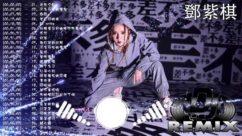 Chinese Dj 2019 | G.E.M. 鄧紫棋 -  雨蝶/愛如意/再見/光年之外/漂向北方 with 黃明志 Namewee【第 25 屆 KKBOX Remix 風雲榜 年度風雲歌手】