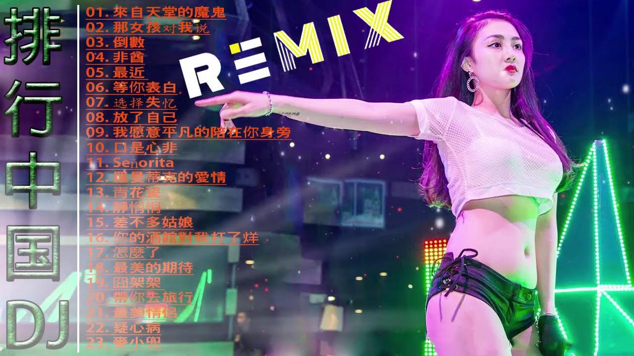 【排行中国DJ】 中文舞曲 | 2019 年最劲爆的Remix 歌曲 | 抖音歌曲最新2019抖音歌单大全抖音最火歌单 | 來自天堂的魔鬼, 那女孩对我说, 倒數
