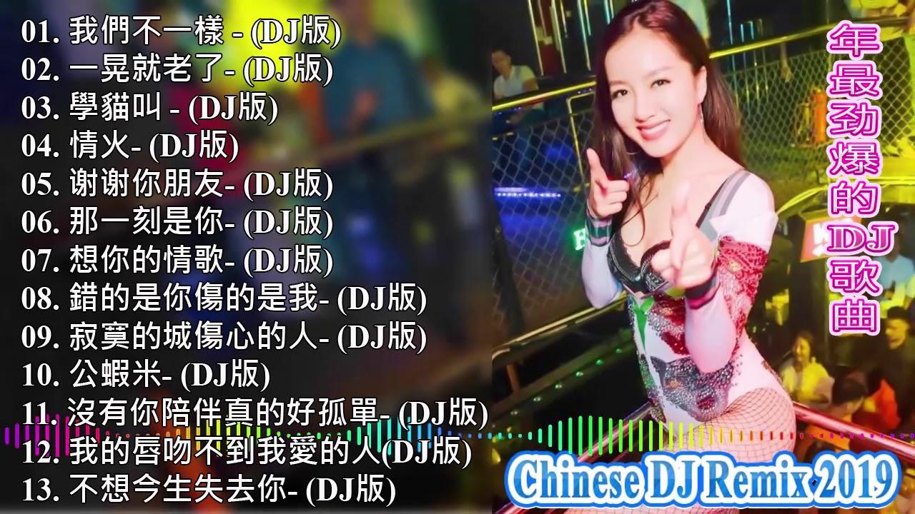 Chinese DJ Remix 2019 【最強】2019流行华语歌曲 Chinese pop song – (2019 好聽歌曲合輯) 跟我你不配 全中文DJ舞曲 高清 新2019夜店混音
