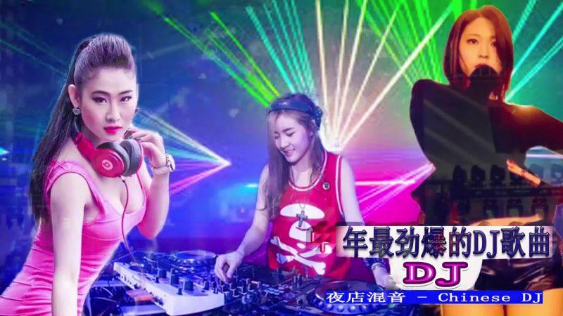 2019夜店舞曲 重低音 ✖️ ♫ ChineseDJ2019- 好的歌.非常强大.已经极度跳跃了 – 年超级动感的中国着名舞蹈音乐-你听得越多,就越舒适愉快