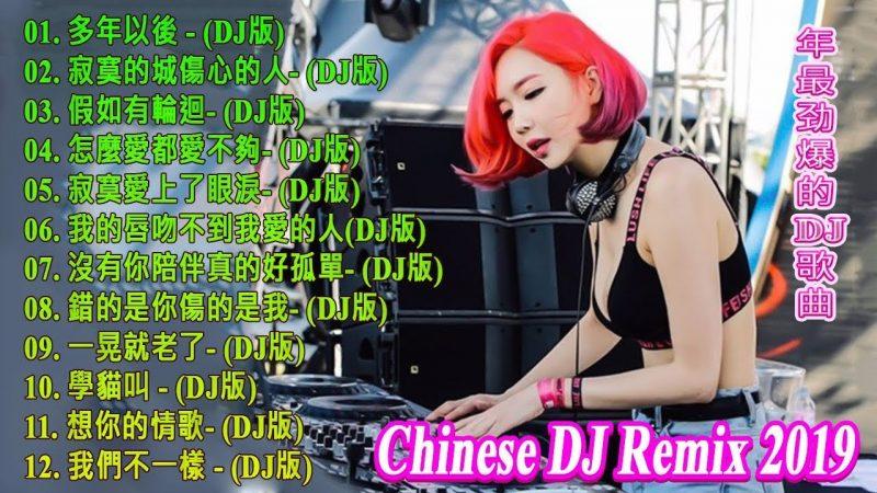Chinese DJ-最受歡迎的歌曲2019年 – 最新的DJ歌曲 2019- 令人難忘的 年 (中文舞曲) – 你听得越多-就越舒适愉快 – 娛樂 – 全女声超好-Chinese DJ Remix