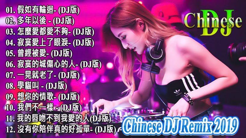 Chinese DJ-2019流行华语歌曲 Chinese pop song – (2019 好聽歌曲合輯) 2019 年最劲爆的DJ歌曲 – 跟我你不配 全中文DJ舞曲 高清 新2019夜店混音