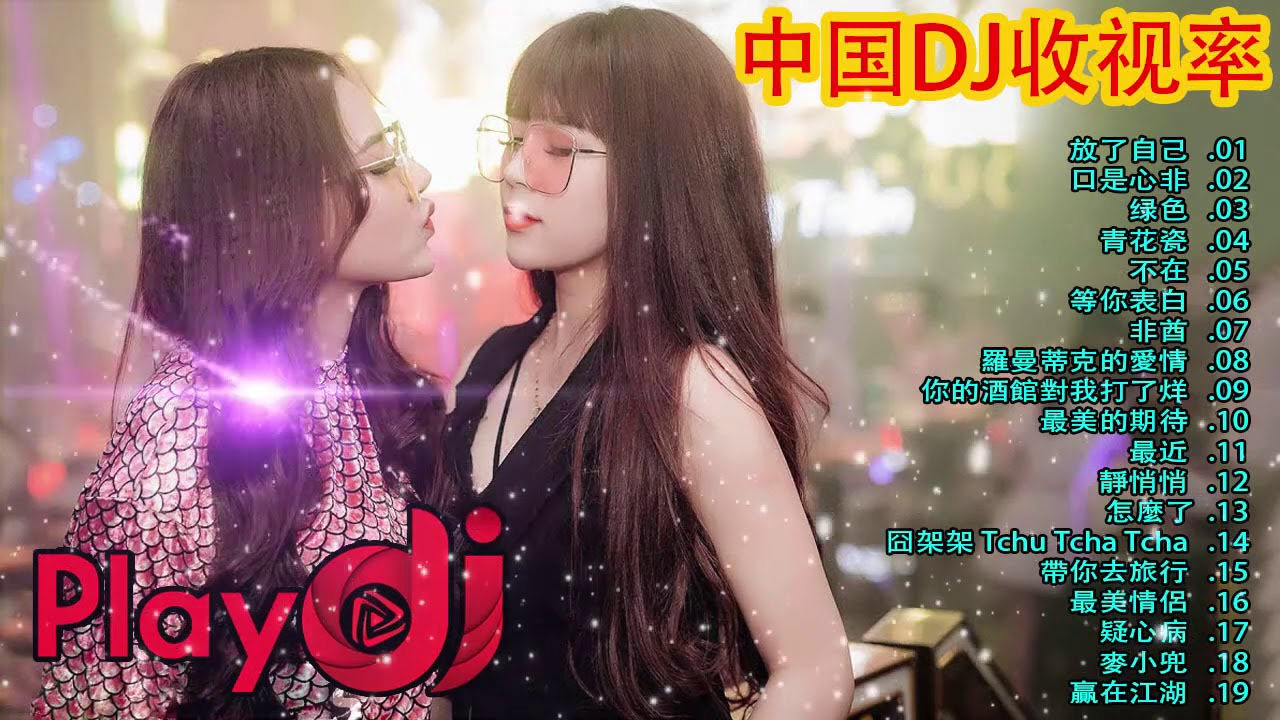 Chinese DJ 2019【抖音神曲2019】TIK TOK抖音音樂熱門歌單 | 2019年最劲爆的DJ歌曲 (中文舞曲)- 2019最新 | 抖 音 音乐 | 抖音歌單 | 抖音2019歌曲