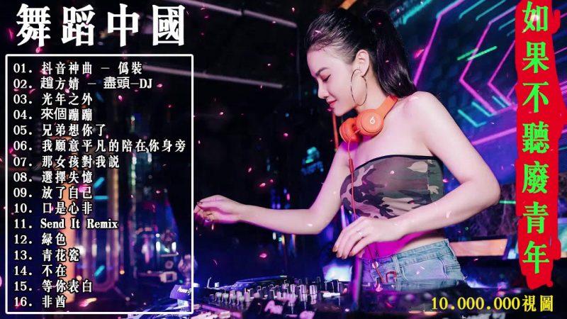 排行榜中国 || 全中文DJ舞曲 高清 新2019夜店混音 | Chinese DJ 年最劲爆的DJ歌曲 | 舞曲串烧 2019 Chinese DJ | 中文舞曲中国最好的歌曲 2019 DJ