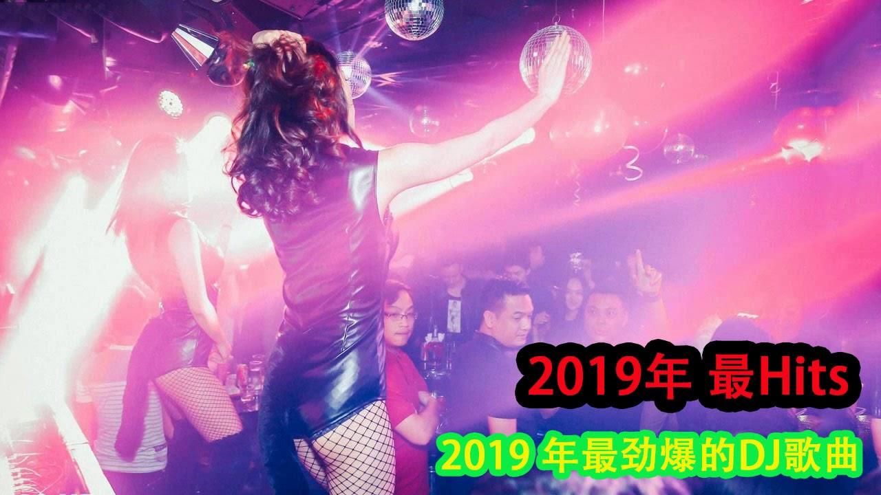 2020夜店舞曲 重低音 – 最好的音樂Chinese DJ – Chinese Dj Remix – 天使的翅膀 – 说散就散 – 一百萬個可能 – 黎明前的黑暗 – 2020年最新dj歌曲