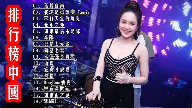 Chinese DJ- 最新的DJ歌曲 2019 | 孤芳自賞 | 令人難忘的 年 (中文舞曲) -最受歡迎的歌曲2019年 – 你听得越多-就越舒适愉快 – 娛樂 – 全女声超好