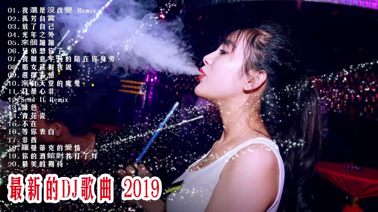 Chinese DJ Remix – 2019年 最Hits 最受歡迎 華語人氣歌曲 串燒 【最強】-全中文DJ舞曲 高清 新2019夜店混音-【2019 好聽歌曲合輯】2019 年最劲爆的DJ歌曲