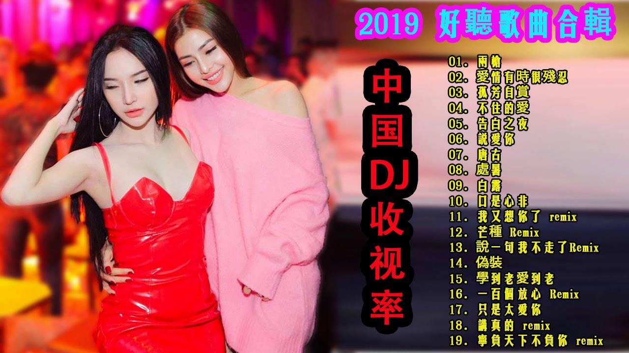 2020 最好的音樂 Chinese DJ | Chinese Dj 2020 | 最新夜总会歌曲 | 2020最有趣的Remix歌曲,最新歌曲,最受欢迎的歌曲 最強