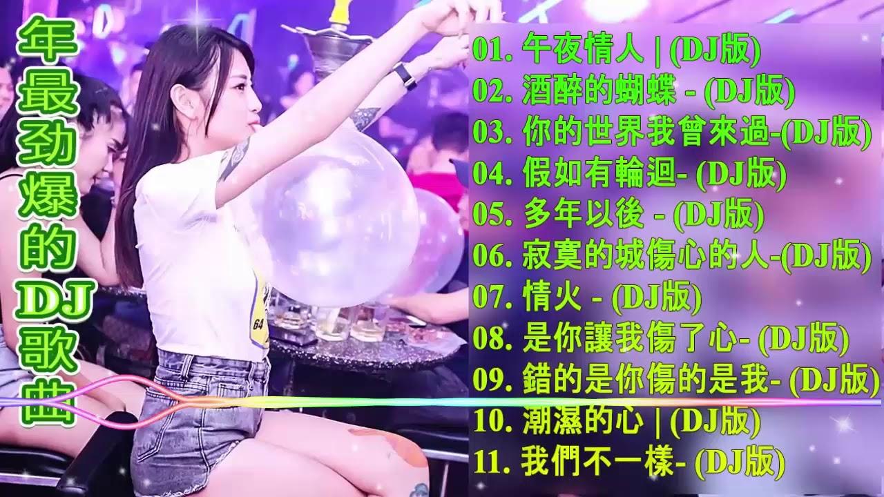 Chinese DJ Remix-【2020 好聽歌曲合輯】Chinese DJ 2020高清新2020夜店混音-Chinese D j- 年最劲爆的DJ歌曲- 你听得越多-就越舒适愉快 -全女声超好