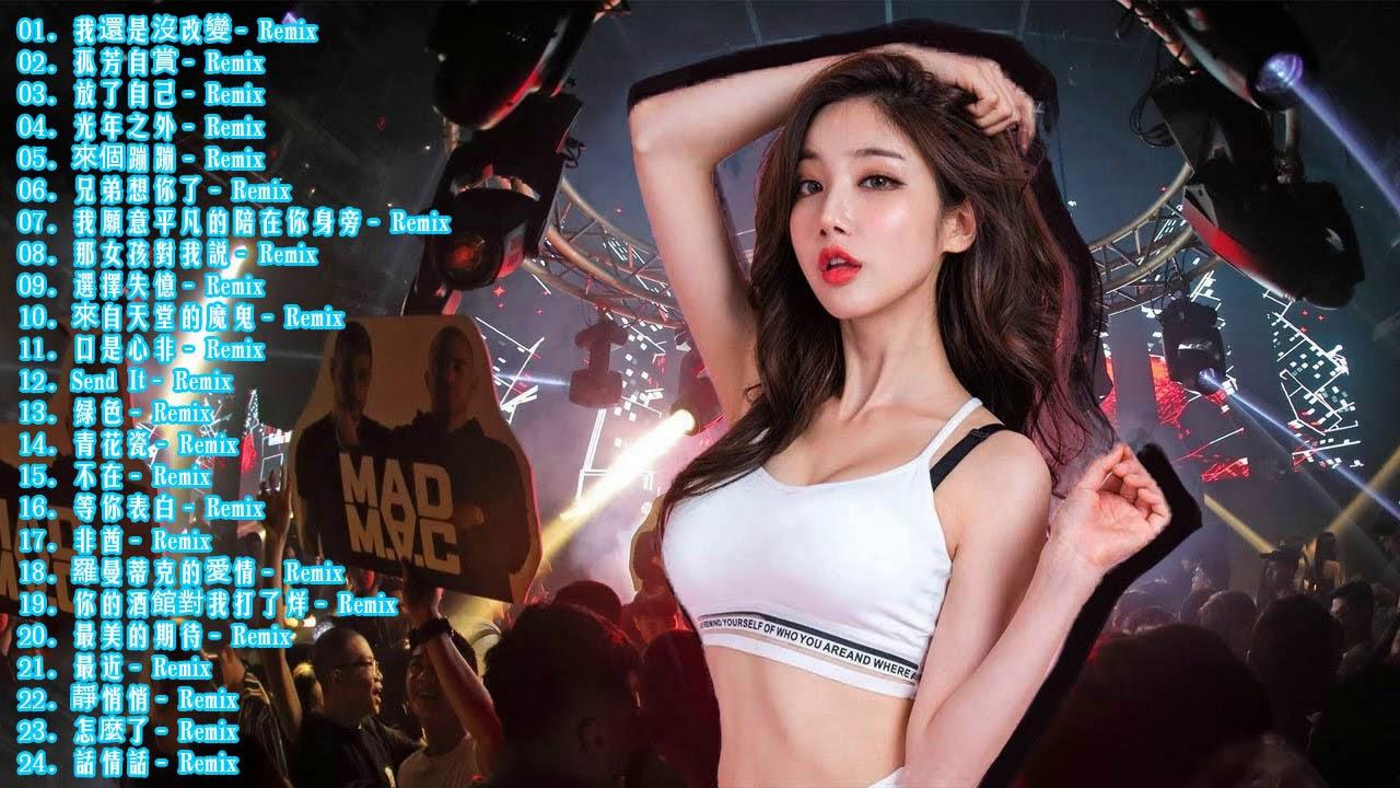 最新的DJ歌曲 2020   最受歡迎的歌曲2020年   Chinese DJ 2020 中国最好的歌曲 2020 DJ 排行榜 中国 (中文舞曲) 孤芳自賞 – 真的愛妳 – Hold 不住的愛