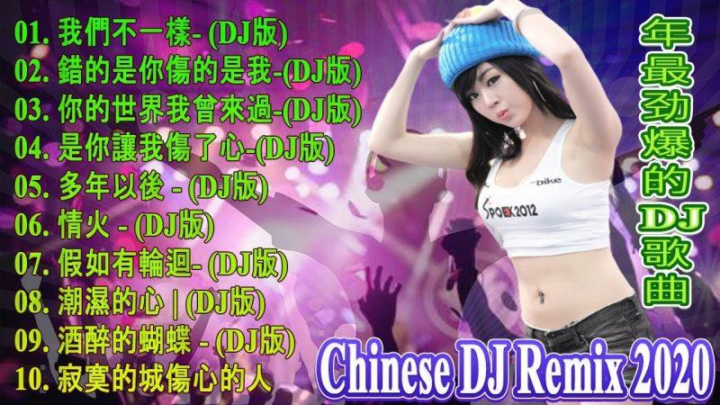 Chinese DJ remix- 2020流行华语歌曲 Chinese pop song (2020 好聽歌曲合輯) – 年最劲爆的DJ歌曲- 跟我你不配 全中文DJ舞曲 高清 新2019夜店混音